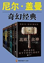 尼爾·蓋曼奇幻經典作品集(讀客熊貓君出品,套裝共8冊。當代幻想文學代名詞尼爾·蓋曼!)