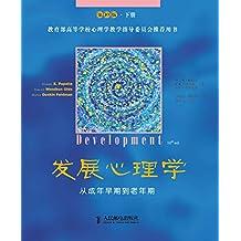 发展心理学:从成年早期到老年期(第10版) 下册(科学应对中年危机,积极规避晚年孤独和空心,乐观对待生命终结:活出精彩的自我)