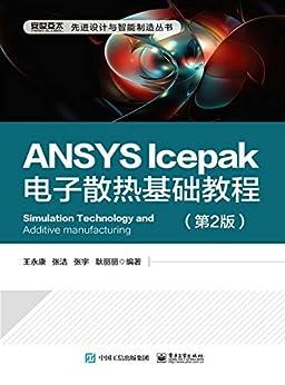 """""""ANSYS Icepak电子散热基础教程(第2版)"""",作者:[王永康  等]"""
