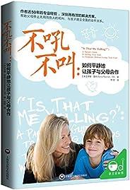 不吼不叫:如何平靜地讓孩子與父母合作(樊登讀書會和邏輯思維強力推薦,幫助父母停止無用而傷人的吼叫,與孩子建立全面的合作關系)