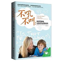 """""""不吼不叫:如何平静地让孩子与父母合作(樊登读书会和逻辑思维强力推荐,帮助父母停止无用而伤人的吼叫,与孩子建立全面的合作关系)"""",作者:[罗娜·雷纳]"""