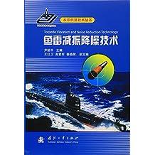 鱼雷减振降噪技术(精)/水中兵器技术丛书