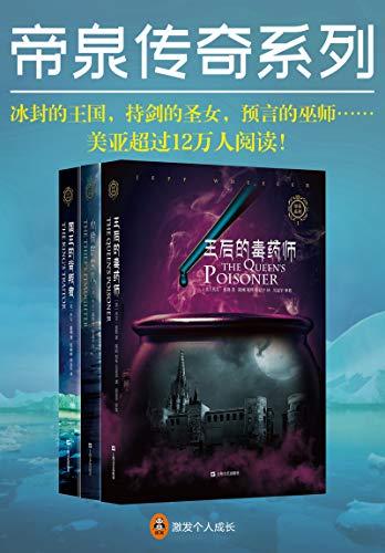 帝泉传奇系列(共3册)