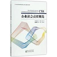 企业社会责任概论(21世纪高等院校财经类专业核心课程规划教材)