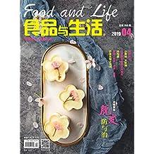 食品与生活 月刊 2019年04期