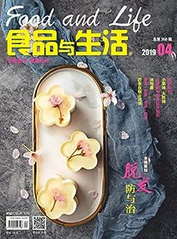 """""""食品与生活 月刊 2019年04期"""",作者:[食品与生活杂志社]"""