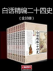 白話精編二十四史( 全10冊)