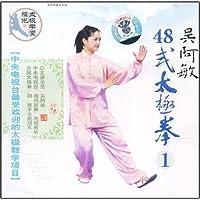 吴阿敏48式太极拳1