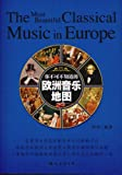 你不可不知道的欧洲音乐地图