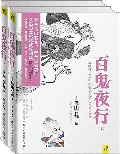 百鬼夜行(套装共2册) (紫图)
