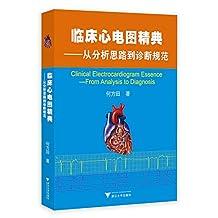 临床心电图精典:从分析思路到诊断规范
