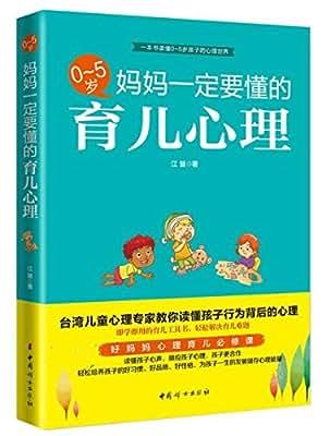 0~5岁,妈妈一定要懂的育儿心理.pdf