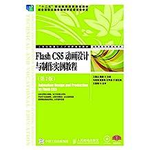 """Flash CS5动画设计与制作实例教程(第2版)(""""十二五""""国家级规划教材,零基础的Flash入门教材)"""