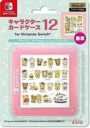 【任天堂ライセンス商品】SWITCH用キャラクターカードケース12 for ニンテンドーSWITCH『リラックマ(いつでもいっしょ?リラックマ)』 - Switch