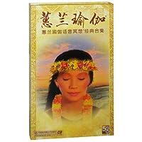 蕙兰瑜伽:蕙兰瑜伽语音冥想经典合集(5CD)