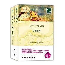 小妇人 Little Woman(中英双语) (双语译林 壹力文库) (English Edition)