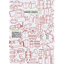 包装材料与结构设计