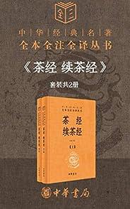 茶經 續茶經--中華經典名著全本全注全譯(套裝共2冊)【研究中國茶文化的必備之書。茶藝、茶道達人的修煉書?!?(中華書局)