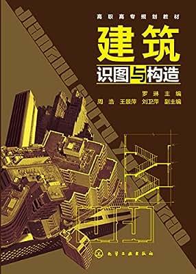 建筑识图与构造.pdf