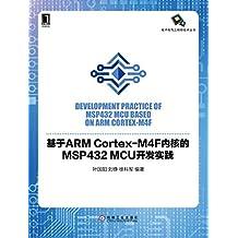 基于ARM Cortex-M4F内核的MSP432 MCU开发实践 (电子电气工程师技术丛书)
