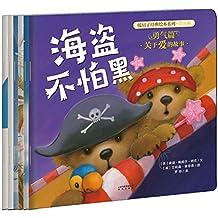 暖房子经典绘本系列·关于爱的故事勇气篇(套装共6册)
