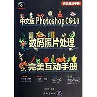 中文版Photoshop CS6.0数码照片处理完美互动手册(附光盘)