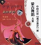 中国首届 成吉思汗 杯蒙古舞蹈大赛:圣灯舞韵 专业组(3VCD 独舞•双人舞•三人舞)