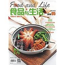 食品与生活 月刊 2018年05期
