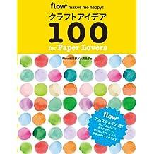 クラフトアイデア100 for Paper Lovers flow makes me happy!