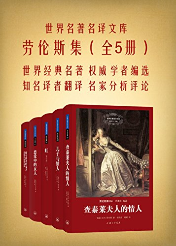 劳伦斯集(共5册)