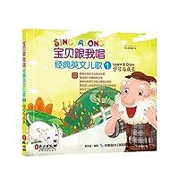 宝贝跟我唱·经典英文儿歌1:学习与成长(汉英对照)(附CD光盘)