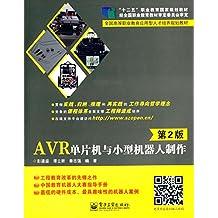 十二五 职业教育国家规划教材·全国高等职业教育应用型人才培养规划教材:AVR单片机与小型机器人制作(第2版)
