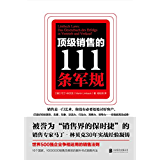 顶级销售的111条军规(销售专家马丁.林贝克30年实战经验凝铸,世界500强企业争相运用的销售法则)