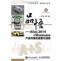 品悟:Alias 2014+Showcase产品可视化造型与渲染(附光盘)
