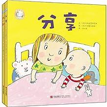 """家有俩宝:真好!(套装共2册)(让孩子们在相互陪伴中,学会""""爱""""与""""分享"""")"""