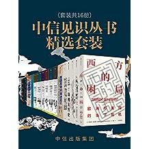 中信见识丛书精选套装(套装共16册)(从单一世界到复合世界的演进历程。记录下每个人在历史转折中的处境)