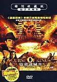 盗墓迷城3上部(DVD)