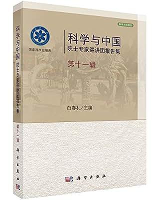 科学与中国:院士专家巡讲团报告集·第十一辑.pdf
