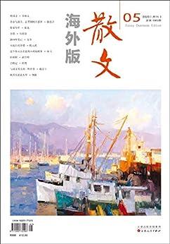 """""""散文海外版2020年第5期"""",作者:[散文海外版 编辑部]"""