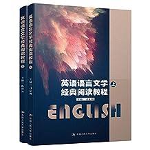 """英语语言文学经典阅读教程(上、下)(中国人民大学""""十三五""""规划教材)"""