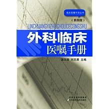 外科临床医嘱手册(第4版) (临床医嘱手册丛书)