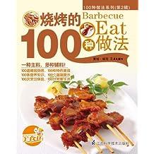 烧烤的100种做法 (100种做法系列. 第2辑)