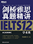 剑桥雅思真题精讲12:学术类 (新东方雅思(IELTS)考试指定辅导教材)