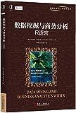 数据挖掘与商务分析:R语言