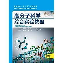高分子科学综合实验教程