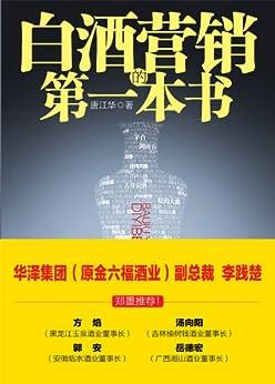 """""""白酒营销的第一本书 (博瑞森中小企业管理丛书)"""",作者:[唐江华]"""