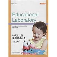 教育实验室:0-8岁儿童学习环境创设