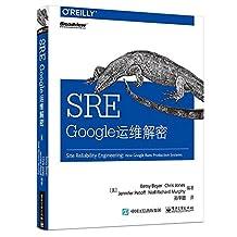 SRE:Google运维解密