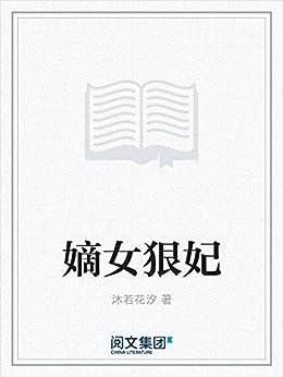 """""""嫡女狠妃"""",作者:[沐若花汐]"""