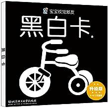 宝宝视觉激发卡·黑白卡:自行车(升级版)(0-6个月宝宝适用)